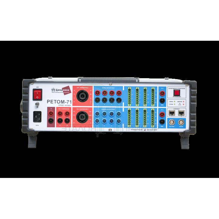 РЕТОМ-71 - Пристрій випробувальний