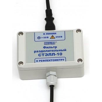 СТЭЛЛ-10 - Фільтр розподільний