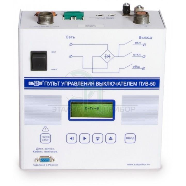 ПУВ-50 - Прибор управления выключателем